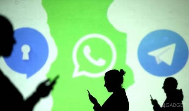WhatsApp, Signal и Telegram не прошли тест безопасности