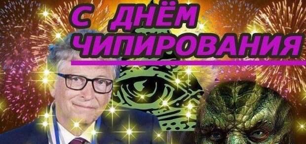 2 безумных факта о том, что Билл Гейтс хочет чипировать людей