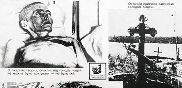 """Истинные палачи и организаторы """"голодомора на"""" Украине это сами украинцы, так как правительство УССР состояла на 97% из украинцев и евреев"""