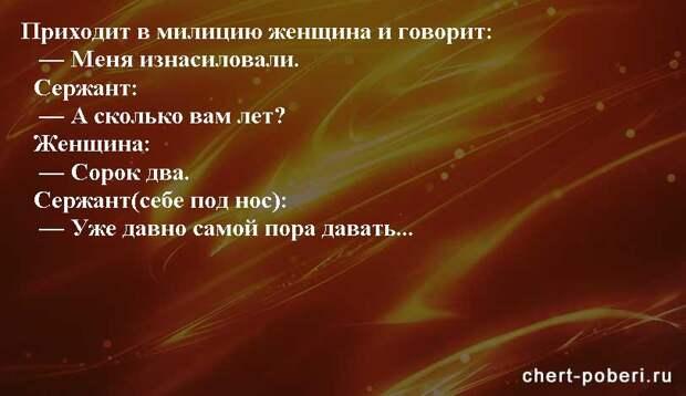 Самые смешные анекдоты ежедневная подборка chert-poberi-anekdoty-chert-poberi-anekdoty-40481017092020-18 картинка chert-poberi-anekdoty-40481017092020-18