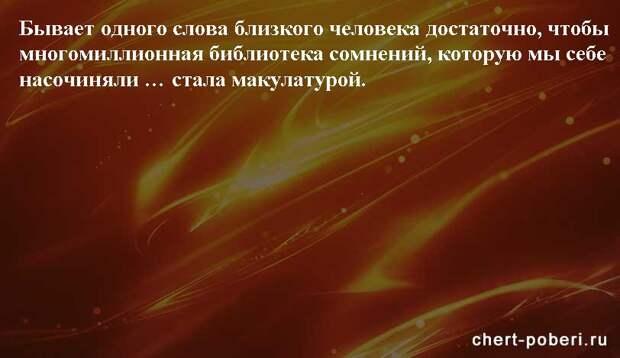 Самые смешные анекдоты ежедневная подборка chert-poberi-anekdoty-chert-poberi-anekdoty-30101230072020-14 картинка chert-poberi-anekdoty-30101230072020-14
