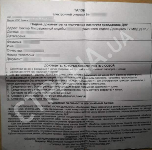 В ДНР и ЛНР активизируют раздачу паспортов