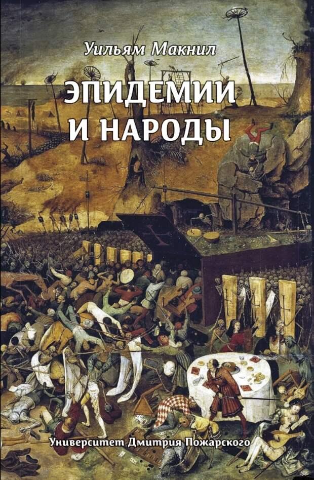 Как плуг помог победить чуму Отрывок из книги Уильяма Макнила «Эпидемии и народы»