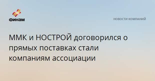 ММК и НОСТРОЙ договорились о прямых поставках стали компаниям ассоциации