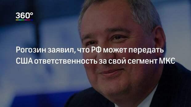 Рогозин заявил, что РФ может передать США ответственность за свой сегмент МКС