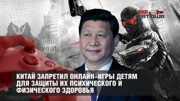Китай запретил онлайн-игры детям для защиты их психического и физического здоровья