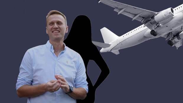 Шерше ля фам. Навальный был в поездке с тайной попутчицей, которая ждёт его в Омске