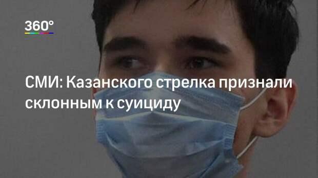 СМИ: Казанского стрелка признали склонным к суициду