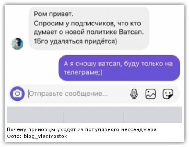 Фото: blog_vladivostok