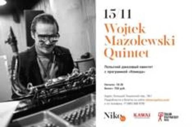 Концерт группы «Wojtek Mazolewski Quintet»