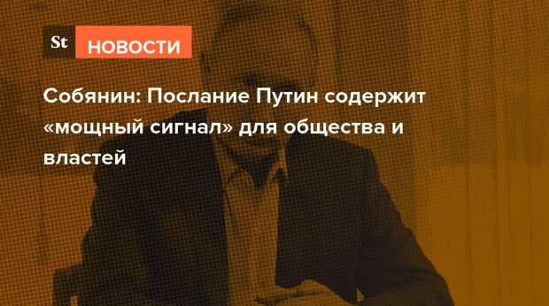 Собянин: Послание Путин содержит «мощный сигнал» для общества и властей