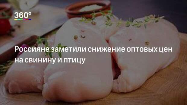 Россияне заметили снижение оптовых цен на свинину и птицу