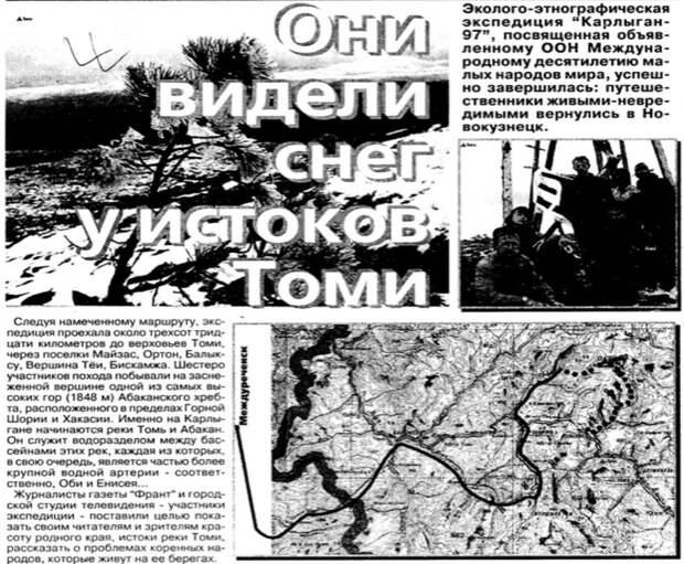 """Эколого-этнографическая экспедиция """"Карлыган-97"""" до верховьев Томи"""