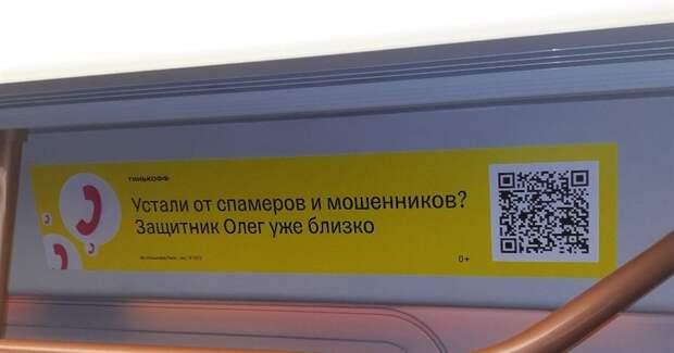 Реклама нового сервиса «Защитник Олег» от «Тинькофф» появилась в метро