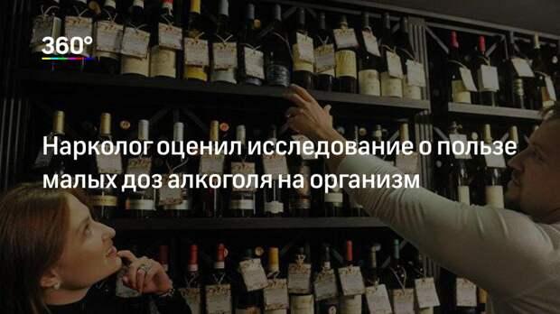 Нарколог оценил исследование о пользе малых доз алкоголя на организм