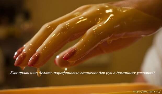 """alt=""""Как правильно делать парафиновые ванночки для рук в домашних условиях?""""/2835299__1_ (700x407, 165Kb)"""