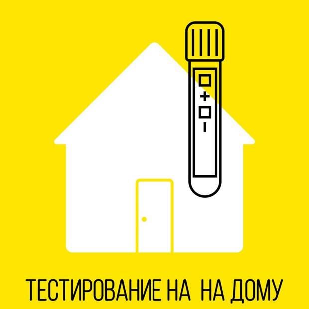 Горожанам доступно тестирование на коронавирус на дому