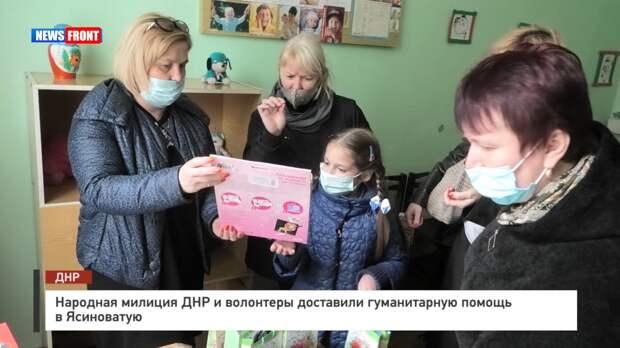 Народная милиция ДНР и волонтеры доставили гуманитарную помощь в Ясиноватую