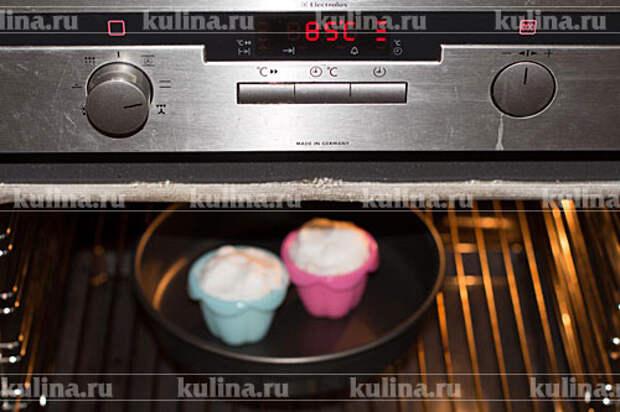 Поставить формы в разогретую до 85 градусов духовку и запекать минут 10.
