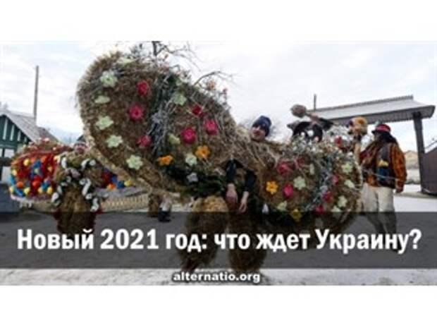 Новый 2021 год: что ждет Украину?