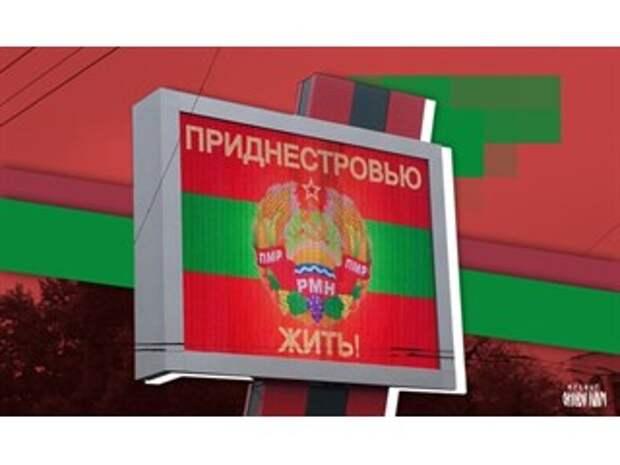 Украина и Молдавия ждут отмашки США для начала удушения Приднестровья