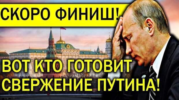 """Протесты Навального лишь повод: """"Путина готовы сдать"""""""