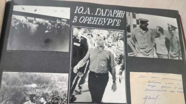 Дому-музею Гагариных в Оренбурге передали альбом с редкими фото первого космонавта