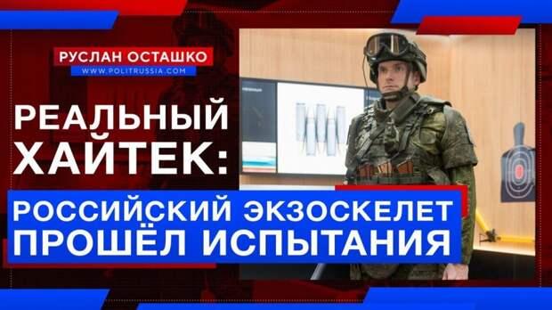 Реальный хайтек: российский экзоскелет для военных прошёл испытания