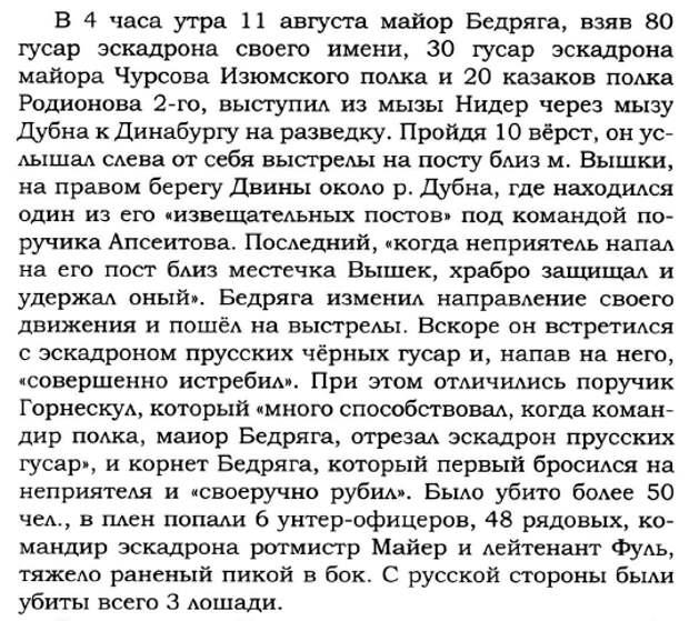 """Майор Бедряга ипротив """"Черных гусар смерти""""."""