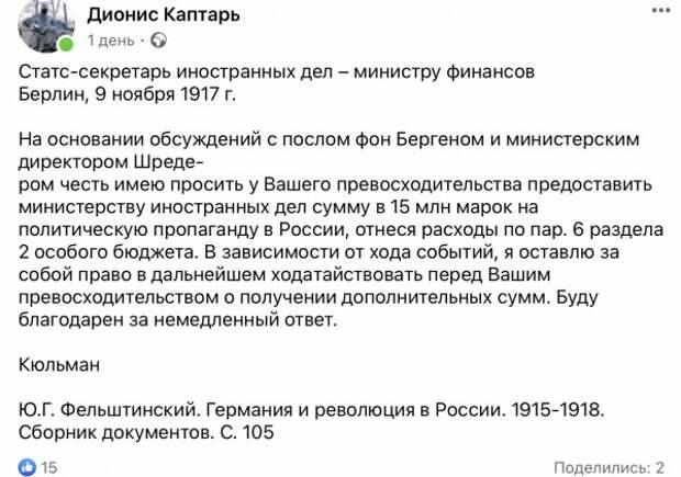Про финансирование политической пропаганды в России в 1917 году