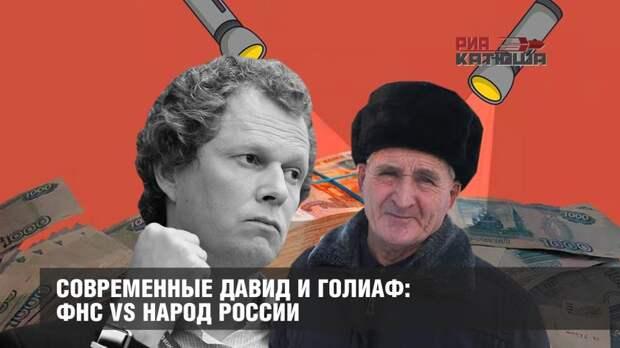 Современные Давид и Голиаф: ФНС vs народ России