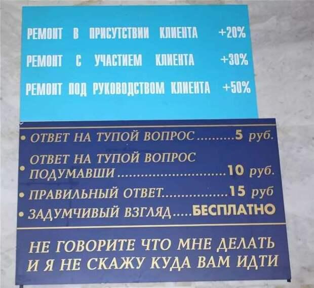Прикольные вывески. Подборка chert-poberi-vv-chert-poberi-vv-10230303112020-10 картинка chert-poberi-vv-10230303112020-10