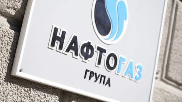 «Нафтогаз Украины» дает уроки прозрачности «Газпрому»