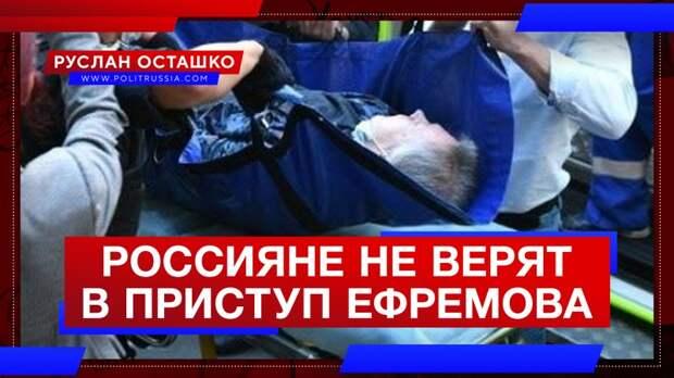 Россияне не верят в «сердечный приступ» Ефремова в суде