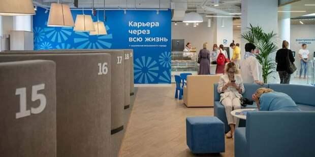Ярмарка вакансий для сезонной подработки пройдет в Москве в Центре «Моя карьера»