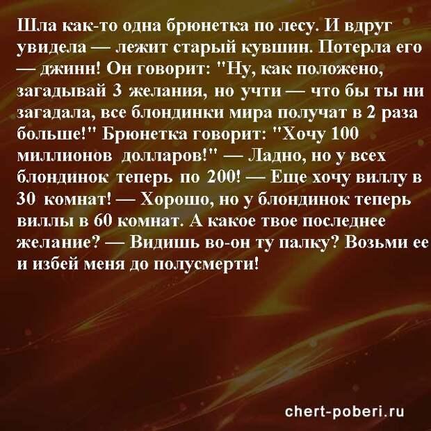 Самые смешные анекдоты ежедневная подборка chert-poberi-anekdoty-chert-poberi-anekdoty-18080412112020-9 картинка chert-poberi-anekdoty-18080412112020-9