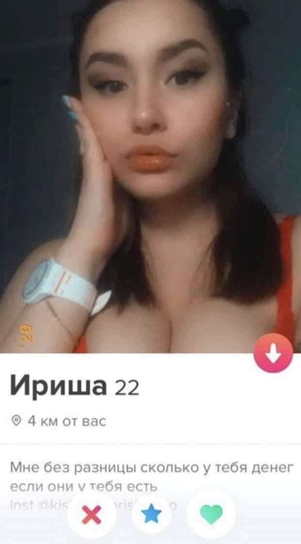 Ирина из Tinder про любовь
