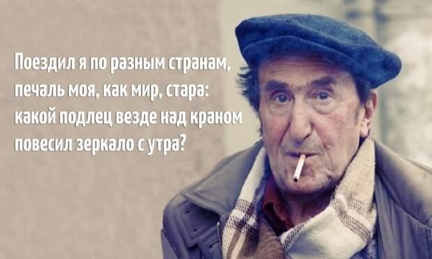 «Гарики» Игоря Губермана