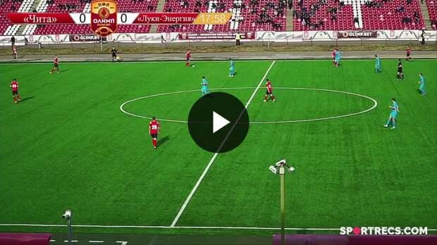 ОЛИМП – Первенство ПФЛ-2020/2021 Чита vs Луки-Энергия 11.05.2021