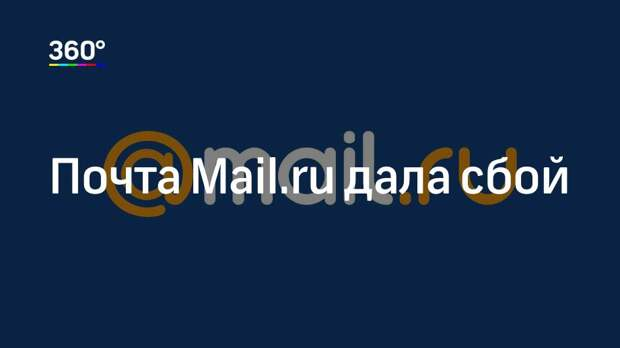 Почта Mail.ru дала сбой