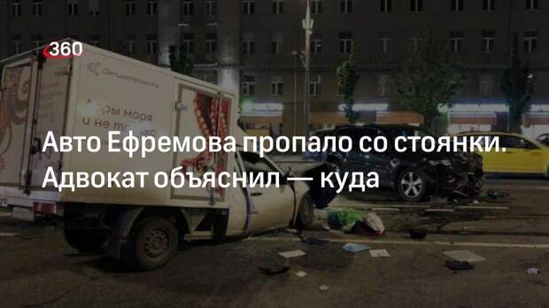 Авто Ефремова пропало со стоянки. Адвокат объяснил— куда