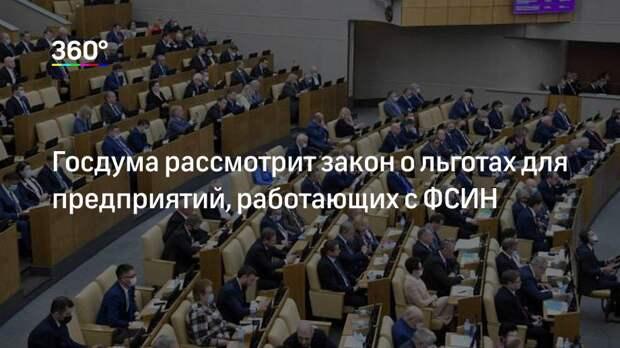 Госдума рассмотрит закон о льготах для предприятий, работающих с ФСИН