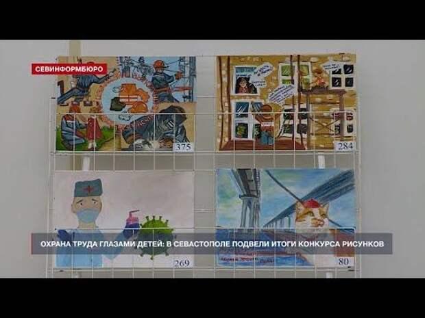 Охрана труда глазами детей: в Севастополе подвели итоги конкурса детского рисунка