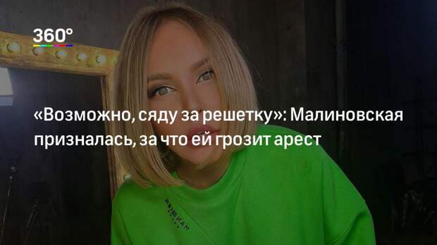 «Возможно, сяду за решетку»: Малиновская призналась, за что ей грозит арест