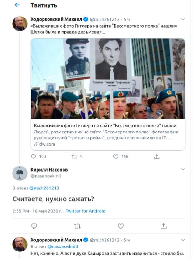 """Ходорковский предложил в духе Кадырова наказать оскорбивших """"Бессмертный полк"""""""