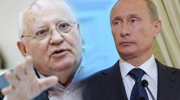 Путин назвал ошибки Горбачева