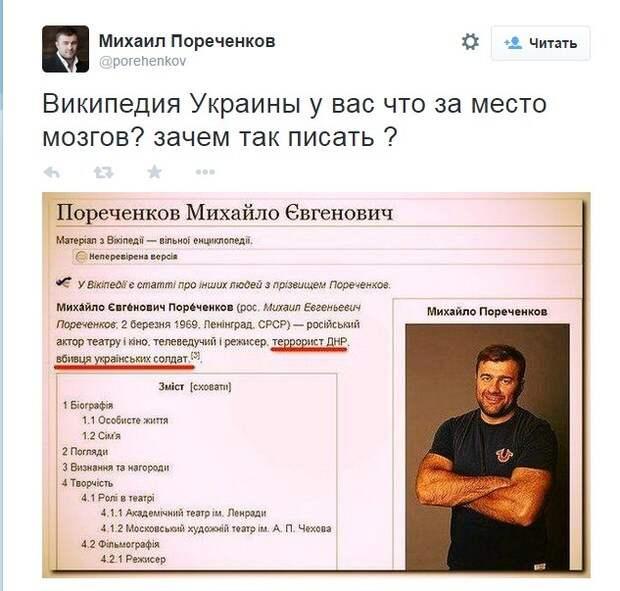 Надо, Федя, надо. Пореченков обиделся на украинскую Википедию: зачем так писать