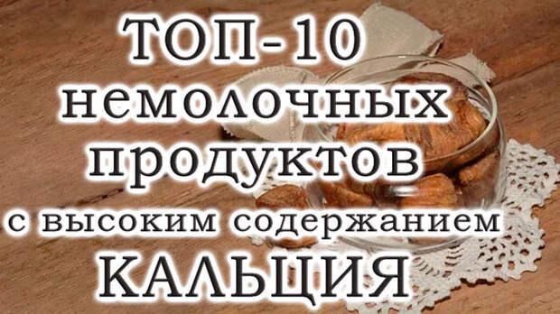 Топ-10 немолочных продуктов с высоким содержанием кальция