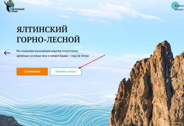 Пропуск в заповедники Крыма в 2021 году: как оформить, сколько стоит, кто может пройти бесплатно