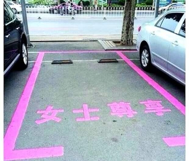 В Китае женщинам выделили розовые парковочные места
